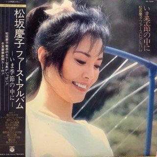 松坂慶子/ファースト・アルバム〜いま季節の中に