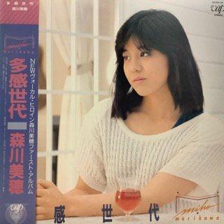 森川美穂/多感世代