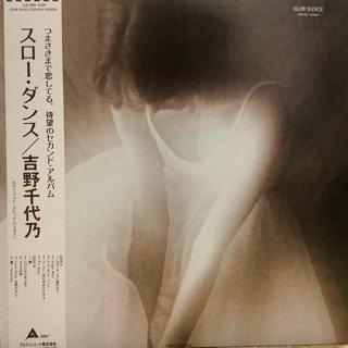 吉野千代乃/スロー・ダンス