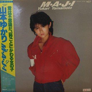 山本ゆかり/M・A・J・I