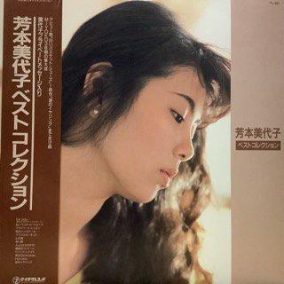 芳本美代子/ベスト・コレクション