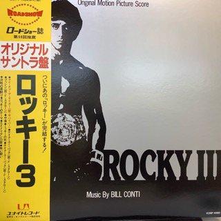 OST/ロッキー3