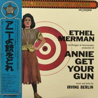 アーヴィング・バーリン/アニーよ銃をとれ