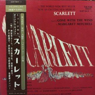 OST/ミュージカル「スカーレット」