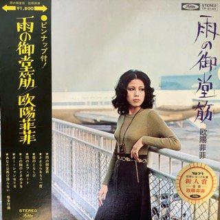欧陽菲菲/夜の御堂筋
