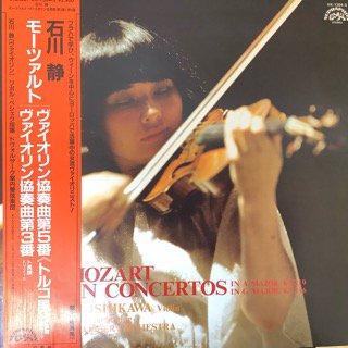 石川静/モーツァルト ヴァイオリン協奏曲第5番<トルコ風>ヴァイオリン協奏曲第3番