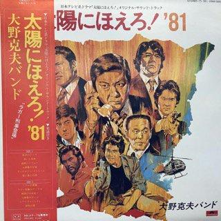 大野克夫バンド/太陽にほえろ!'81