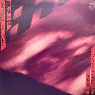 山本邦山/無限の譜 ETERNAL ECHOES