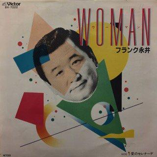 フランク永井/WOMAN