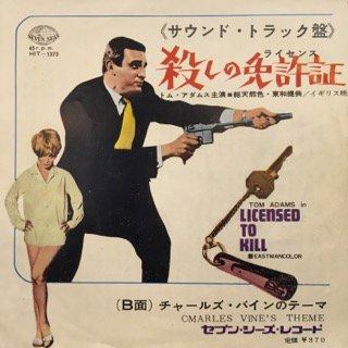 バートラム・チャペル/殺しの免許証