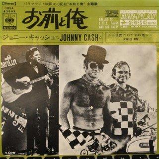 ジョニー・キャッシュ/お前と俺