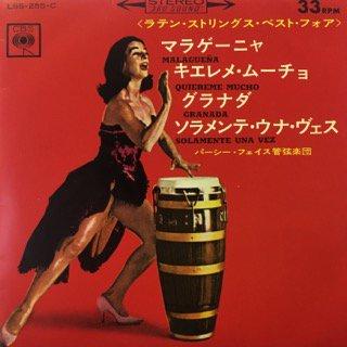 パーシー・フェイス管弦楽団/ラテン・ストリングス・ベスト4