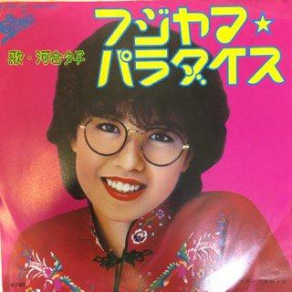 河合夕子/フジヤマ・パラダイス