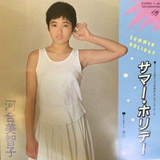 河合美智子/サマー・ホリデー