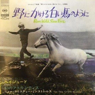ニュー・クリスティー・ミンストレルス/野にかける白い馬のように