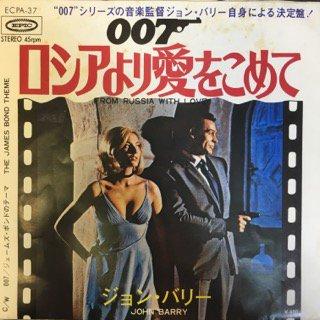 ジョン・バリー/007/ロシアより愛をこめて