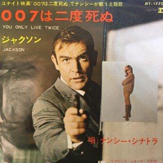 ナンシー・シナトラ/007は二度死ぬ