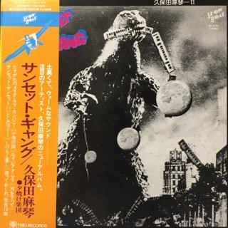 久保田麻琴と夕焼け楽団/サンセット・ギャング