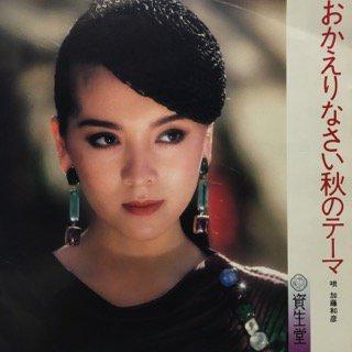 加藤和彦/おかえりなさい秋のテーマ