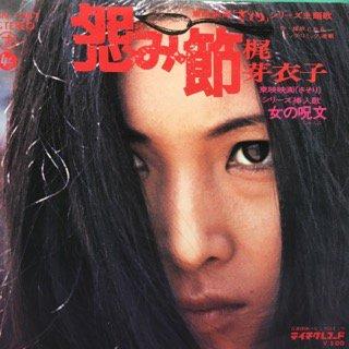 梶芽衣子/怨み節