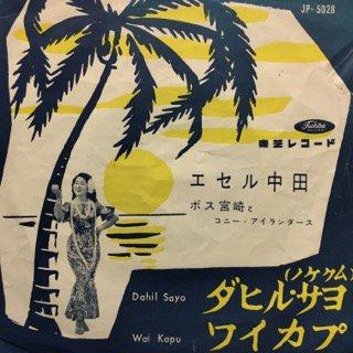 エセル中田&ポス宮崎とコニー・アイランダース/ダヒル・サヨ