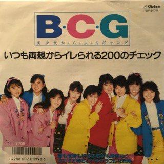 BCG(美少女か・ら・ふ・るギャング)/いつも両親からイレられる200のチェック