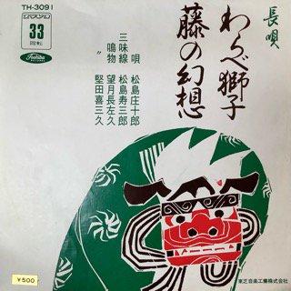 松島庄十郎/わらべ獅子