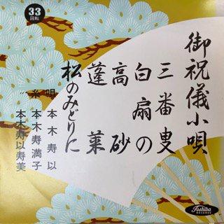 本木寿以/お祝儀小唄