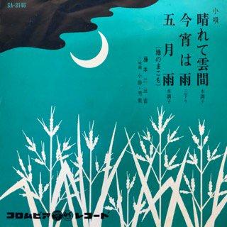 藤本二三吉/晴れて雲間 今宵は雨