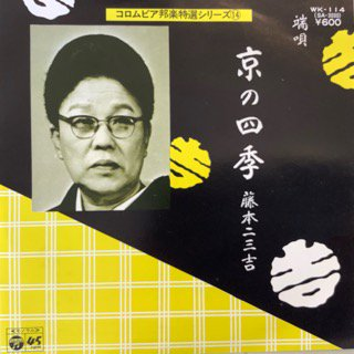 藤本二三吉/京の四季