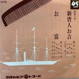 藤本二三吉/新唐人お吉