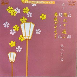 藤本二三吉/夜桜