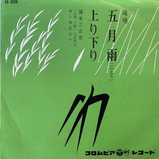 藤本二三吉/五月雨(二上り)
