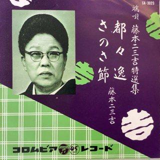 藤本二三吉/都々逸