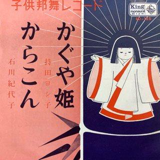 持田ヨシ子/かぐや姫