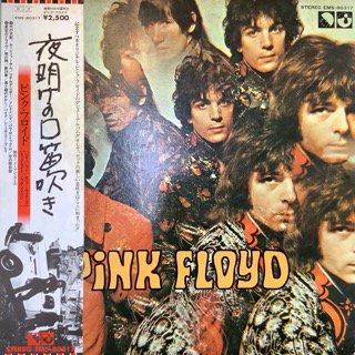 ピンク・フロイド/夜明けの口笛吹き