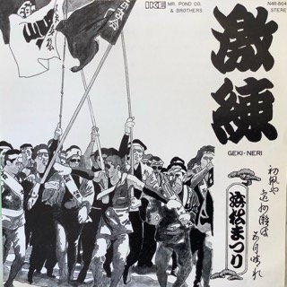 浜松まつり/激練