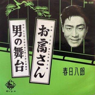 春日八郎/お富さん