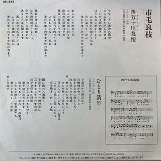 市毛良枝/四万十川慕情