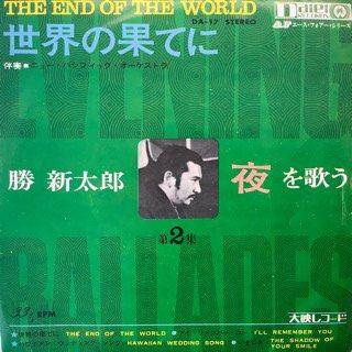 勝新太郎/夜を歌う〜世界の果てに