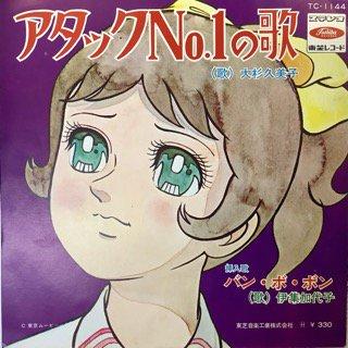 大杉久美子/アタックNo1の歌