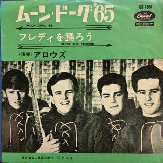 アロウズ/ムーン・ドーグ'65