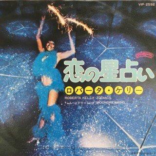 ロバータ・ケリー/恋の星占い