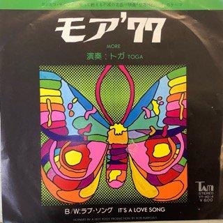 トガ/モア'77