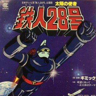 ギミック/太陽の使者 鉄人28号