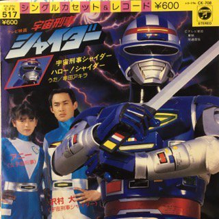 串田アキラ/宇宙刑事シャイダー