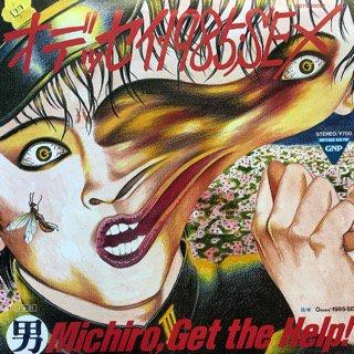ミチロー・ゲット・ザ・ヘルプ/オデッセイ・1985・SEX