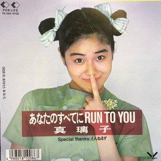 真璃子/あなたのすべてにRUN TO YOU