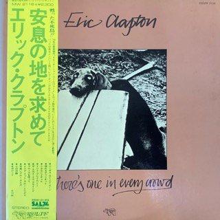 エリック・クラプトン/安息の地を求めて
