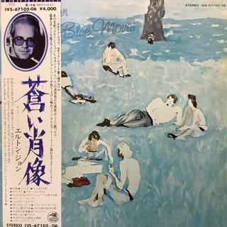 エルトン・ジョン/蒼い肖像〜ブルー・ムーブス〜